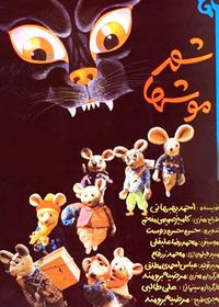 شهر موشها City of Mice