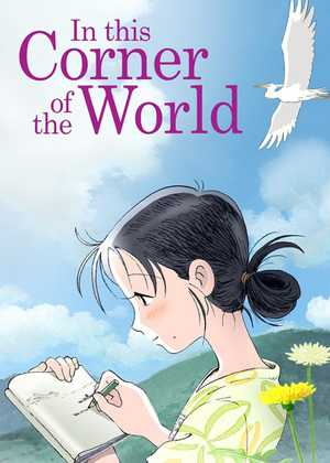 گوشه‌ای از جهان In This Corner of the World