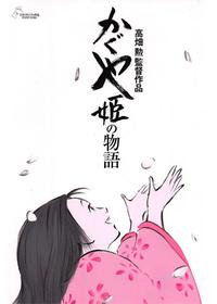 افسانه پرنسس کاگویا The Tale of the Princess Kaguya